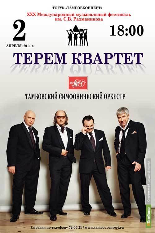 Питерский квартет привезет тамбовчанам музыку в стиле кроссовер