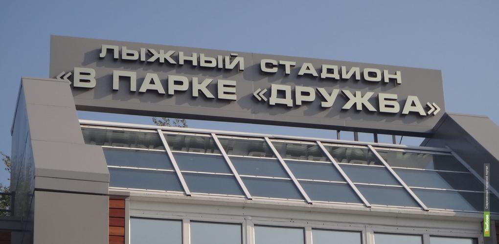 Прокат зимнего инвентаря на лыжном стадионе закрывается
