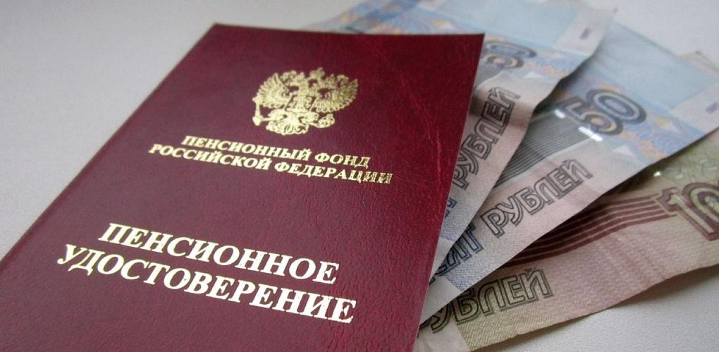 Уровень пенсии в России поднимут до прожиточного минимума
