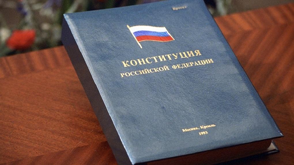 Почти 40% жителей России никогда не читали Конституцию