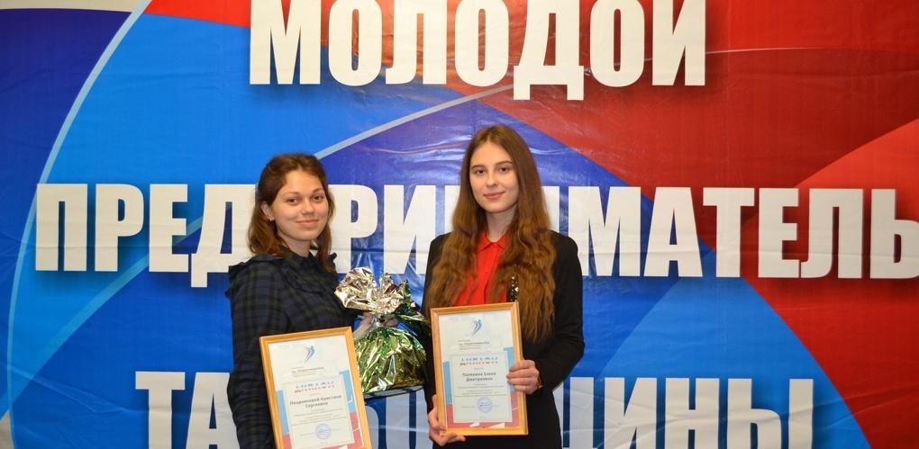 Проект студенток Тамбовского филиала РАНХиГС завоевал награды на предпринимательском конгрессе