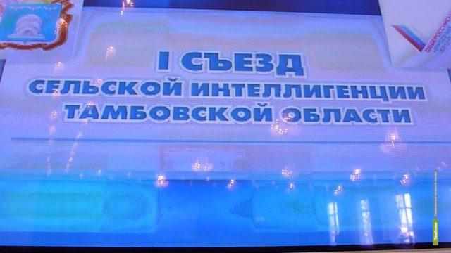 В регионе впервые прошёл съезд сельской интеллигенции