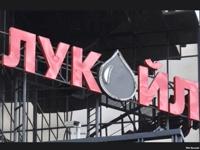 ФАС придумала, как срубить денег с Газпрома и Лукойла