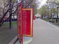Московские власти поздравили ветеранов с Днем Победы опечатками