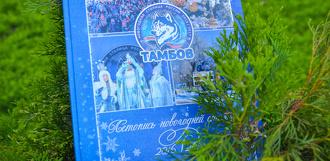Летопись Новогодней столицы: о зимних тамбовских мероприятиях издали книгу