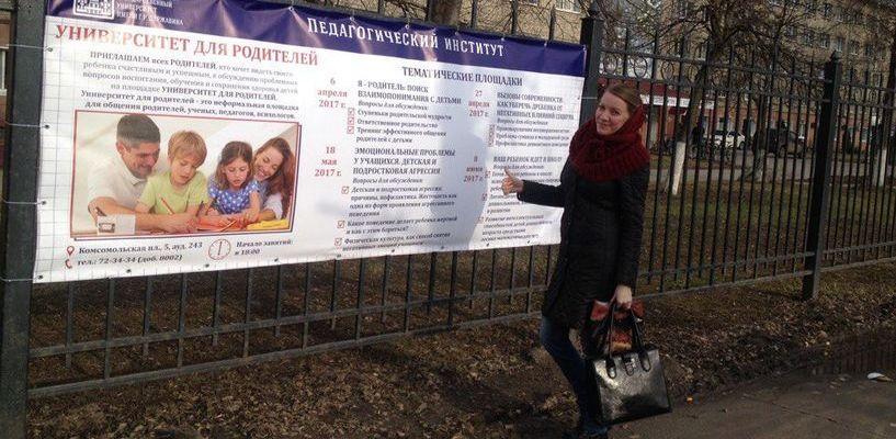 В ТГУ начал свою работу университет для родителей