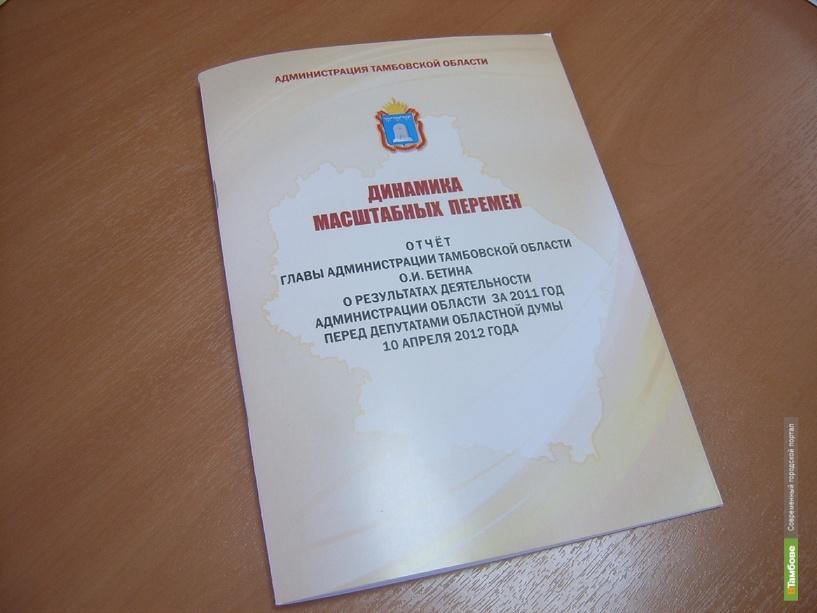 Тамбовский губернатор выпустил свою брошюру