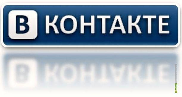 """Социальная сеть """"ВКонтакте"""" ликвидирует свою платежную систему"""