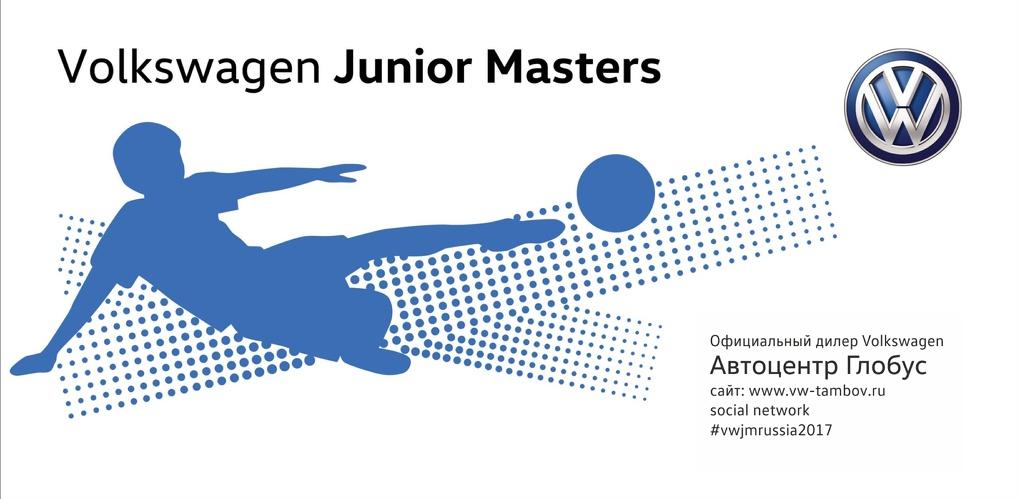 Volkswagen Junior Masters 2017