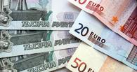 Рубль упал на рубль: доллар снова 47, евро — 59