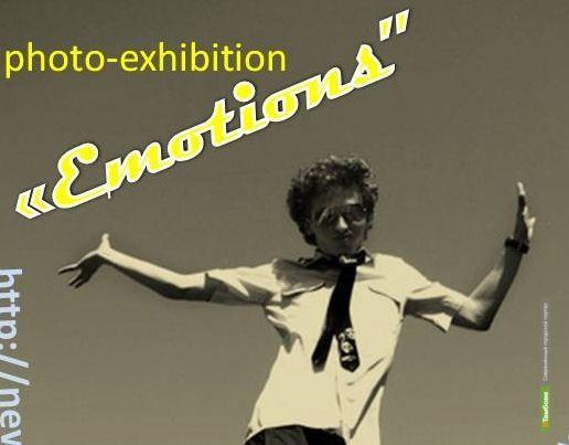 Тамбовчане увидят эмоции через фото