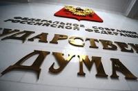 26 тысяч человек просят внести депутатов Госдумы в список Магнитского