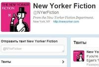 Рассказ американской писательницы публикуют в Twitter
