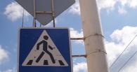 В городе продолжается работа по оборудованию безопасных пешеходных переходов