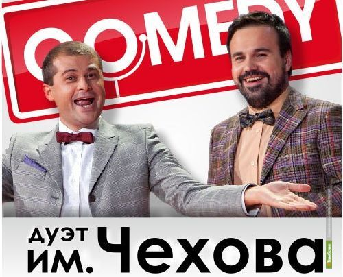 Резиденты Comedy Club приедут в Тамбов