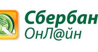 Более 676 тысяч жителей Черноземья уже пользуются услугой Сбербанк Онлайн