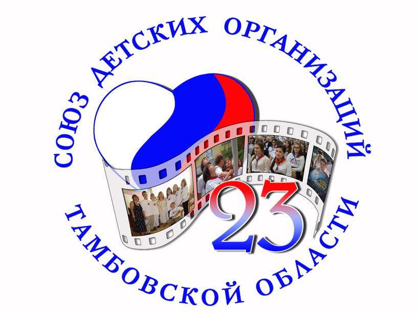 Тамбовские школьники отметят День рождения Союза детских организаций