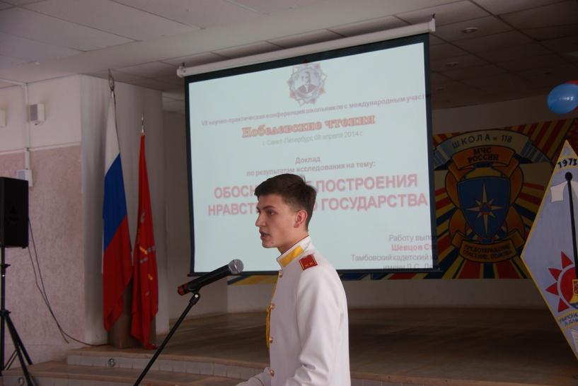 Тамбовский кадет поучаствовал в «Нобелевских чтениях»