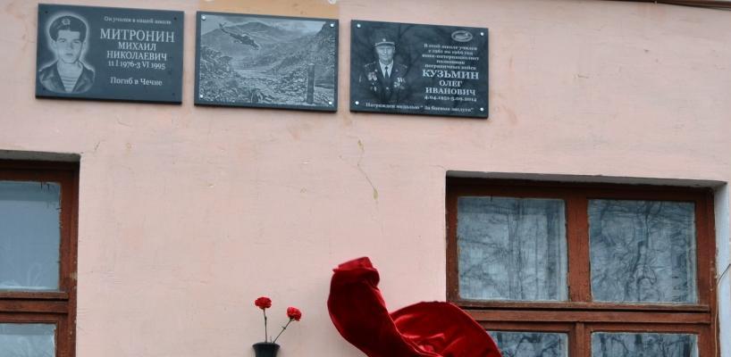 В Мичуринске открыли мемориальную доску