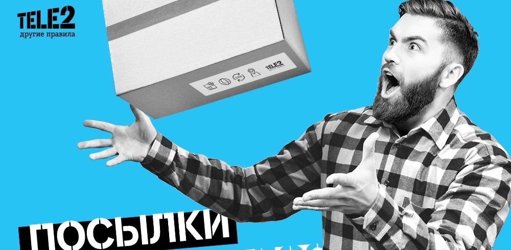 Tele2 открывает пункты выдачи товаров с AliExpress в своих салонах