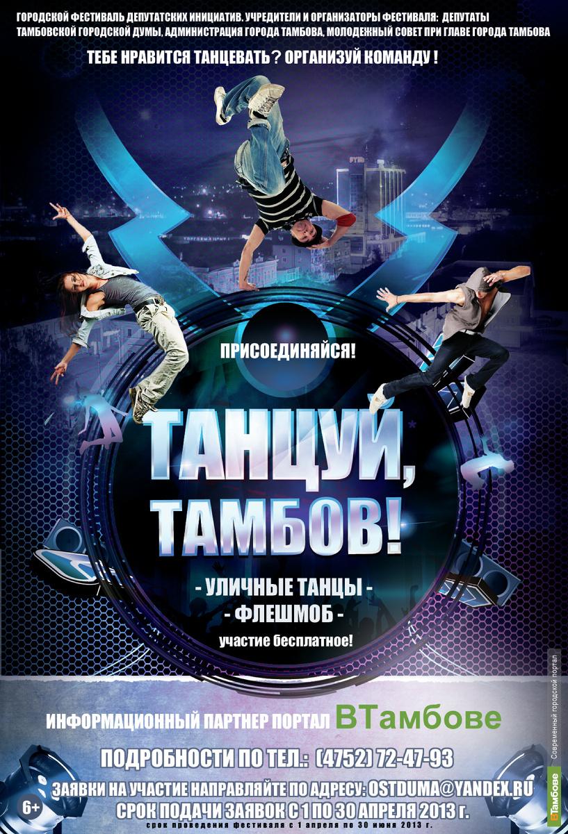 В Тамбове начался прием заявок на фестиваль-конкурс «Танцуй, Тамбов!»