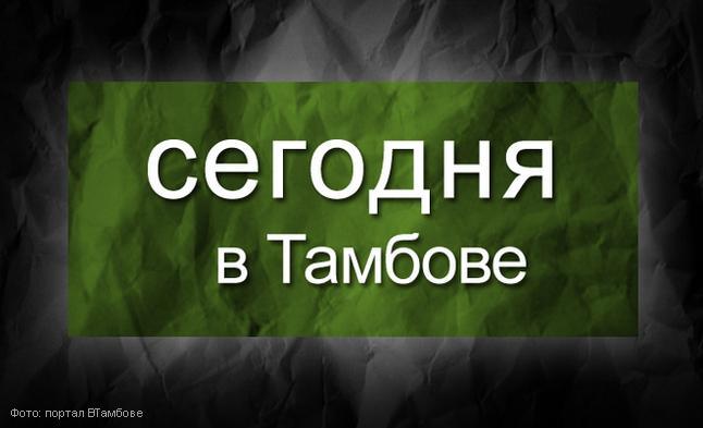 «Сегодня в Тамбове»: Выпуск от 18 апреля