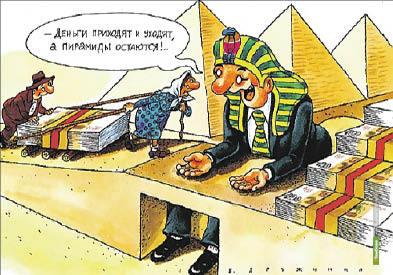 """""""Люди-призраки"""" принесли тамбовскому фонду обманутых вкладчиков более миллиона рублей"""