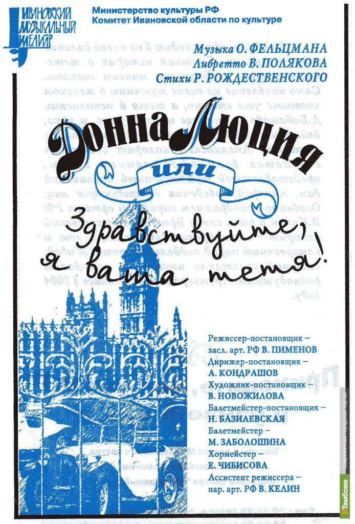 Ивановские артисты споют тамбовчанам про любовь