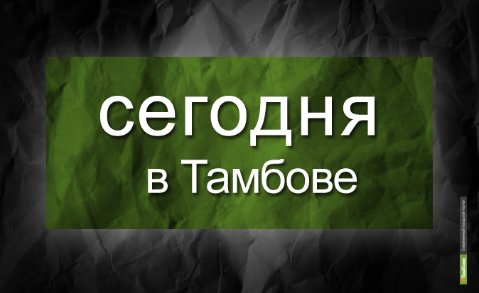 «Сегодня в Тамбове»: выпуск от 6 декабря