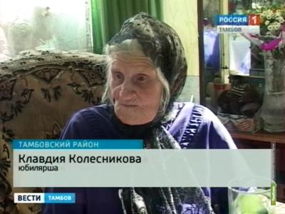 Президент России поздравил тамбовчанку с днем рождения