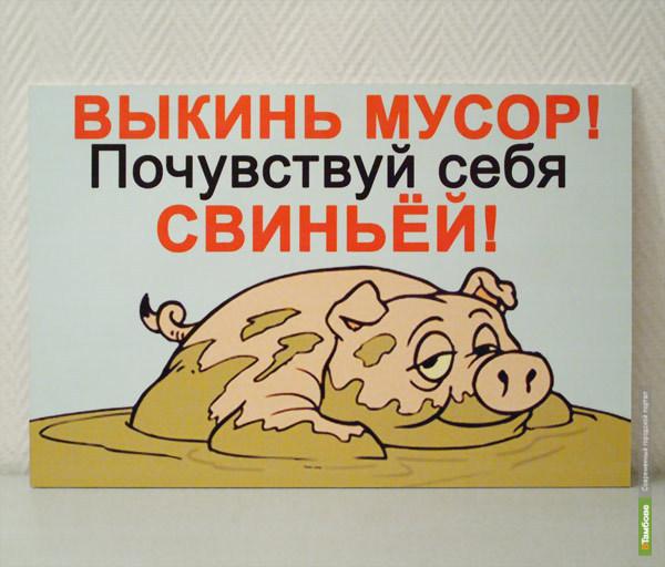 Олег Бетин призывает соблюдать чистоту в городе