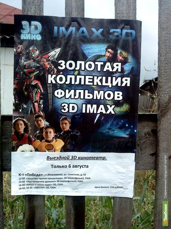 Тамбовских кинолюбителей заманивают на показы мифическим 3D IMAX