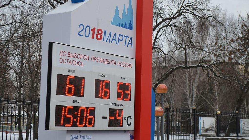 Забыть не получится: стела в центре города теперь отсчитывает время до выборов президента