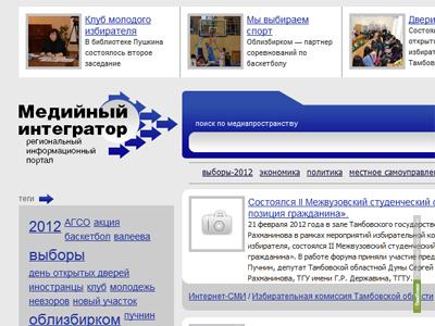 Тамбовский избирком открыл свой медиа-портал