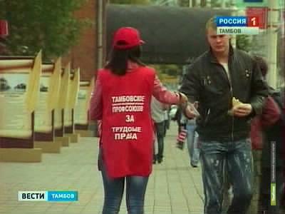 """Тамбовские профсоюзы """"воевали"""" за Трудовой Кодекс"""