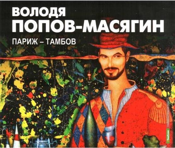 Русско-французский художник едет на малую родину