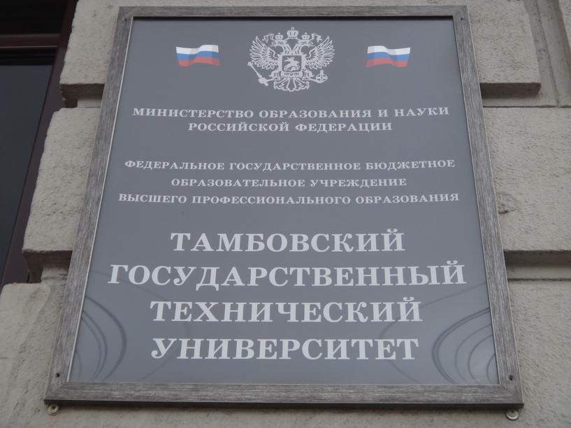 Тамбов посетит руководитель федерального проекта «Беги за мной»
