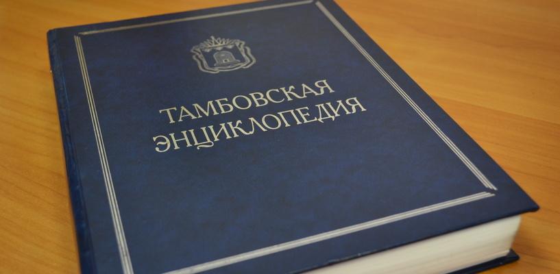 Стали известны сроки переиздания Тамбовской энциклопедии