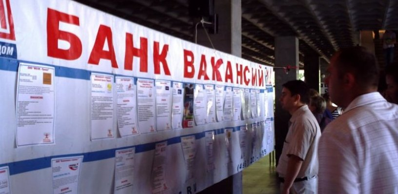 Уровень безработицы в Тамбовской области составляет меньше 1 процента