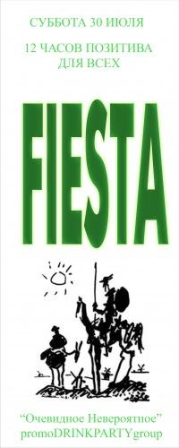 Испанская фиеста пройдет завтра в Тамбове