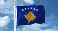 Косово ввело санкции против России