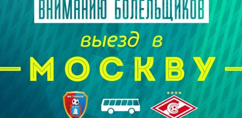 Футбольных болельщиков бесплатно свозят на игру в Москву