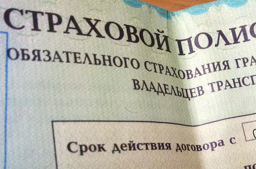 Пока халява: Центробанк так и не придумал новые тарифы по ОСАГО