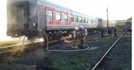 В Тамбове загорелся вагон поезда