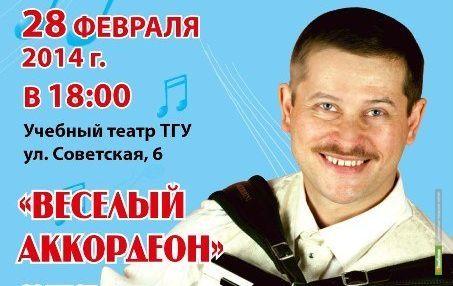 В Тамбове сыграет «Веселый аккордеон»