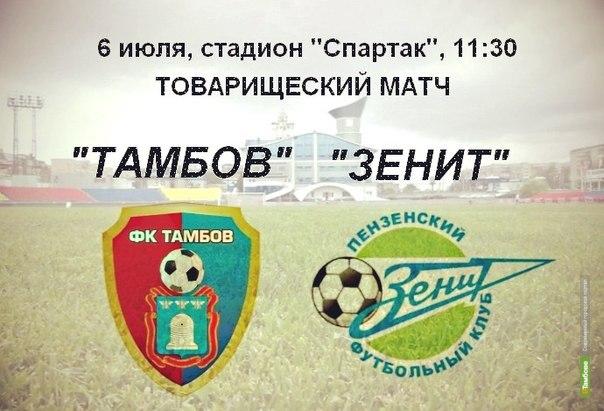 ФК «Тамбов» проведет первую домашнюю игру