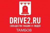 Drive2 в Тамбове: что это такое и с чем его едят