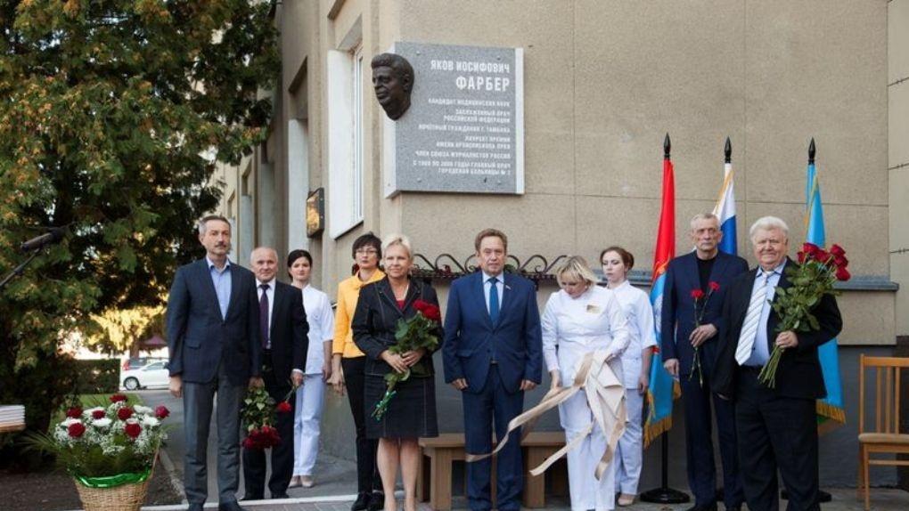 На здании, где жил почетный гражданин Тамбова Яков Фарбер, появилась мемориальная доска