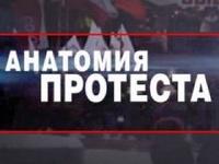 Телеканал НТВ решил еще раз показать фильм «Анатомия протеста»