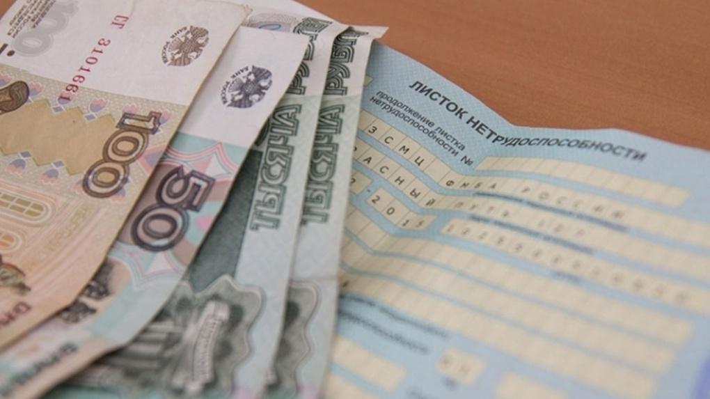 Больничные тамбовчан стоили фонду соцстрахования 630 миллионов рублей